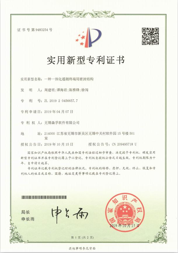 专利-实用-一种yabovip04遥测终端用密封结构