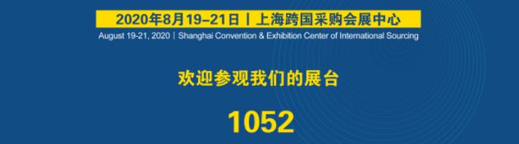 森孚受邀参加2020第十二届中国水文水资源技术与装备展览会