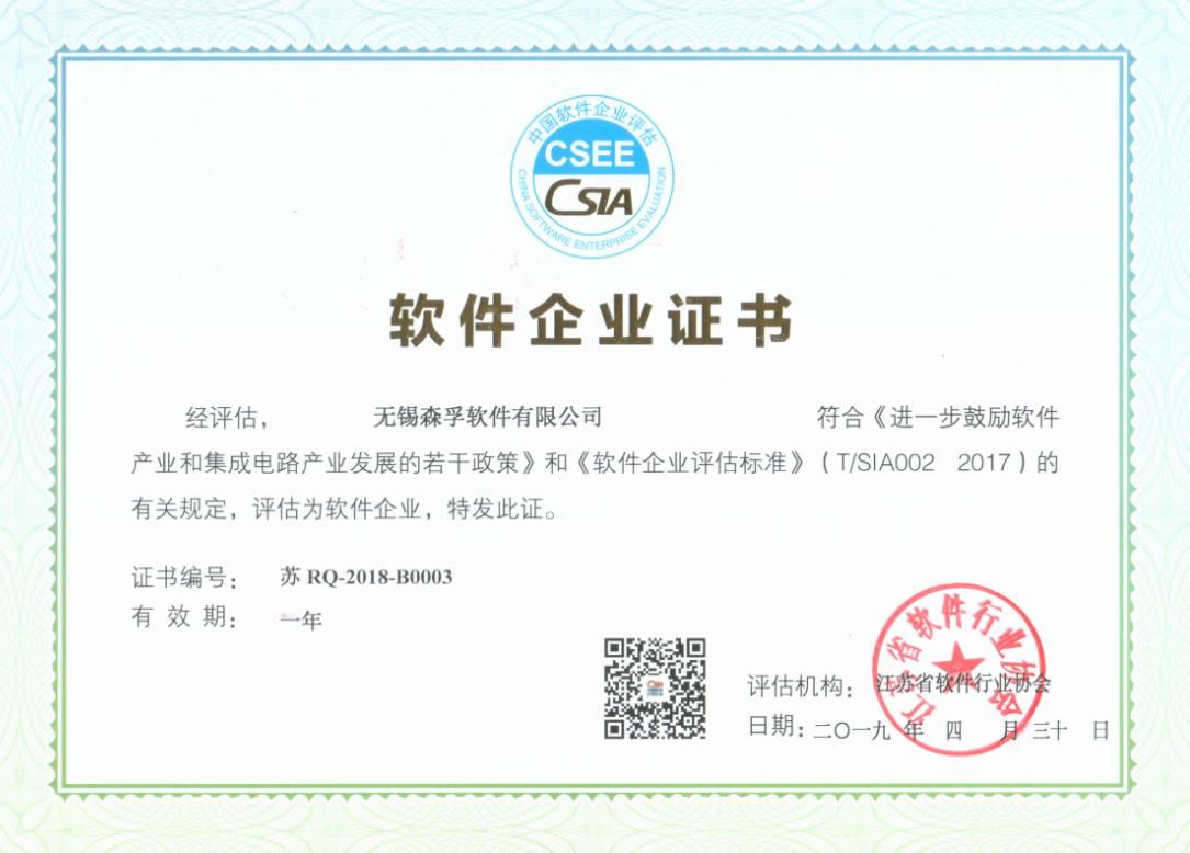 热烈祝贺我公司获得软件企业证书