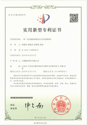 """热烈祝贺我公司又获一项""""实用新型专利""""证书!"""