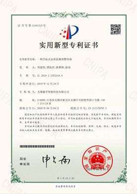 """热烈祝贺我公司又获一项""""实用新型专利""""证书---浮标式水质监测预警终端"""